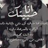 Download Habetik Anaحبيتك  انا  عبد الرحمن محمد Mp3