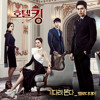 Ost. Hotel King Part 3 (Changmin ft Jinwoon 2AM) - Saying I Love You