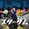 Rib (りぶ) - Whimsical Stardom (気まぐれスターダム)