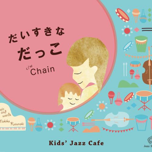 だいすきなだっこ(c/w Chain)/Kids' Jazz Cafe
