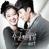 터치러브 (Touch Love) - 윤미래 (t-Yoon Mi Rae) Master's Sun OST - Cover