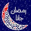 Download محمد عبد المطلب رمضان جانا Mp3