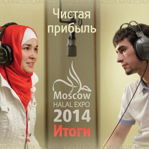MIRadio.ru - Чистая Прибыль - Итоги Moscow Halal Expo 2014