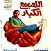 فيلم اللعب مع الكبار موسيقى مشهد الرقص على العربيه