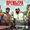 Mc Doni feat. Timati - Борода (Nick Fora Remix)