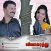 Vivaagarattu Theme Song – Nanba Vijay & Psychomantra [ Vivaagarattu ]