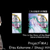 Etsu Kokorone, Shouji Hitoshi & Keric - Project「MA」