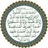 Al-Fatiha سورة الفاتحة القاريء ياسر الدوسري