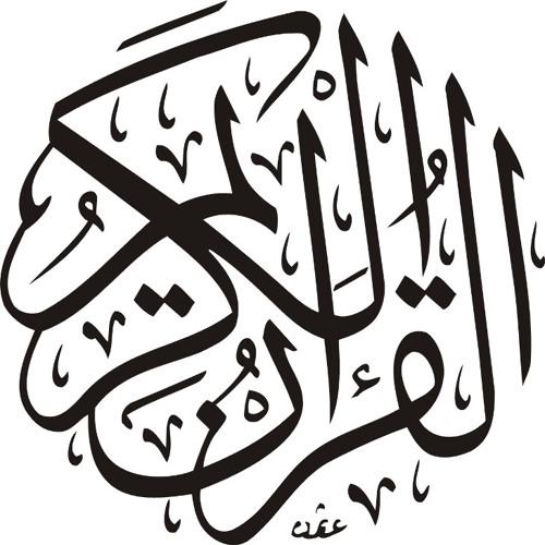 تلاوة خاشعة Qura'an