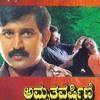 Ee Sundara - Amruthavarshini (Cover Vinod)