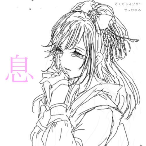 Sakura Rainbow - 息 Breath [New version]