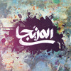 Asfalt - Ameer Youssif - Taxi Band |اسفلت - امير يوسف - تاكسي باند - انا سطرين- انا المصري
