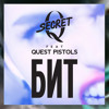Secret Q feat. Quest Pistols - Бит