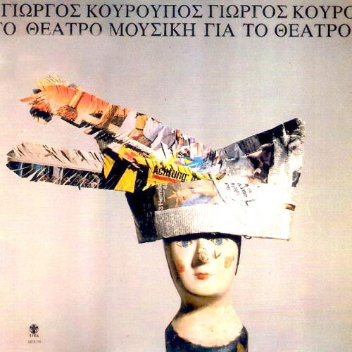 Σπύρος Σακκάς - Το Τραγούδι Του Ποσειδώνα (1986)