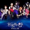 Wagakki Band - Yoshiwara Rament