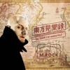 東方見聞録 -The Travels of Marco Polo- / Selected & Mixed By M_Rock snippets