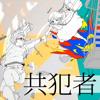 【伊東歌詞太郎】共犯者【歌ってみた】 - Kashitarou Itou [Kyouhansha/Accomplice]