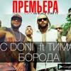 MC DONI ft. Timati - Boroda / MC DONI ft. Тимати - Борода