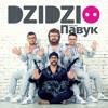 DZIDZIO feat Вова зі Львова – Павук