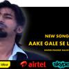 Aake Gale Se Laga Le Singer Pradeep Maurya 9794107007