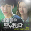 그대만 보여요 (I Only See You) [너희들은 포위됐다 OST You're All Surrounded OST] Digital Cover By Putricynthiaeka