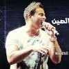 أغنيـة عمرو دياب | أعمل إيـة