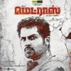 Naan Nee - TamilTunes.com mp3