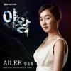 Ailee - Ice Flower Piano Instrumental