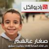 Download صغار عالهم على راديو الكل الحلقة 58 Mp3
