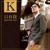 poster of Zhi You Wo song