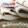جولة الصحافة على راديو الكل 26-06-2014