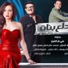 أغنية مسلسل دلع بنات غناء مي عز الدين وسعد الصغير