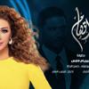Download أغنية آدم في مسلسل إتهام بطولة مريام فارس Mp3