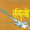 Rashmirathi - Sri Krishna Ki Chetavani