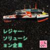 Skemmtiferðageimskipið™ frá NagakawaCorp (永川)