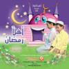 Download رمضـان جَــانــَـا أهلا رمضان, قولو معانَـا أهلا رمضَــان Mp3