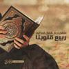 Surat An-Nisa' | Mohammed Al-Luhaidan