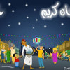 Download اهو جه ياولاد Mp3