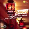 Download رمضان جانا.. محمد عبد المطلب Mp3