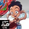 Download أغنية سوبر هنيدي على النهار في رمضان 2014 Mp3