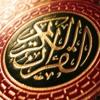 Download سعد الغامدي - تلاوة جزء عم كــاملا Mp3