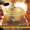 ماهر زين تتر برنامج مصطفى حسني عيش اللحظة - رمضان 2014 mp3