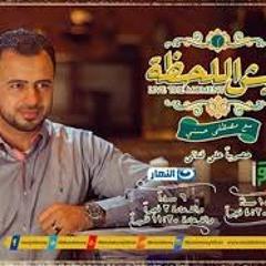 تتر برنامج عيش اللحظة - ماهر زين - مصطفى حسنى