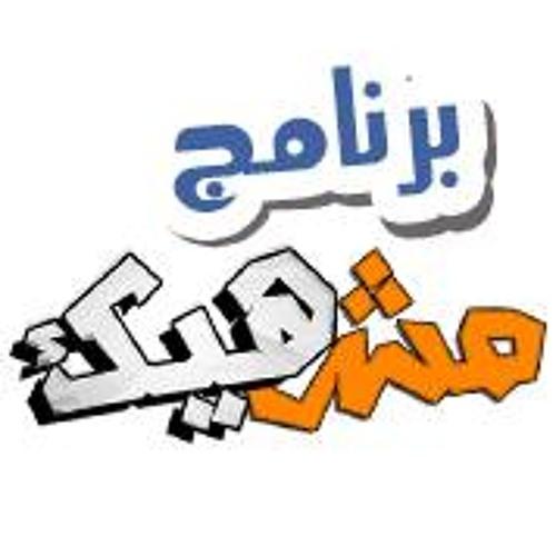 Outro Msh Heek  Ramdan Kareem F.t Ahmad Morad