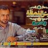 "Maher Zain _Eish Ellahza تتر برنامج""عيش اللحظة""للداعية مصطفى حسني غناء ماهر زين"