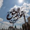 Download أَبداً تَحنُّ إِلَيكُمُ الأَرواحُ  -- تتر برنامج قواعد العشق للمحبين للشيخ محمد عوض المنقوش :) Mp3