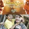 أغنية لحظة - تتر برنامج عيش اللحظة - ماهر زين   Lahza - Maher Zain with lyrics