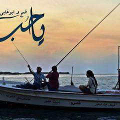 """"""" قمح و أبو غابي """" يا حب - Kameh & Abo Gabi """" Ya Hobb"""""""