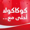 Download إعلان كوكاكولا أحلى مع ...؟ رمضان 2014 Mp3