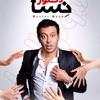 اغنية احمد جمال - عبيط عبيط 2014 | تتر مسلسل دكتور امراض نسا